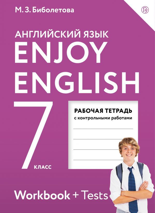 Рабочая тетрадь по английскому 7 класс. Enjoy English 7. Workbook Биболетова Дрофа