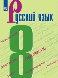 Русский язык 8 класс (в скобках указан номер старого издания с оранжевой обложкой) Бархударов Просвещение