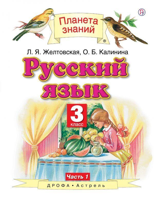 Русский язык 3 класс Желтовская, Калинина Астрель