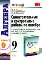 Самостоятельные и контрольные работы по алгебре 9 класс Глазков, Варшавский Экзамен