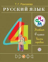 Русский язык 4 класс. Часть 1, 2 Рамзаева Дрофа