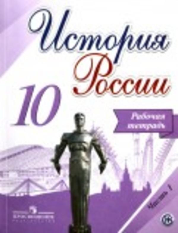 Рабочая тетрадь по истории России 10 класс. Часть 1, 2 Данилов, Косулина Просвещение