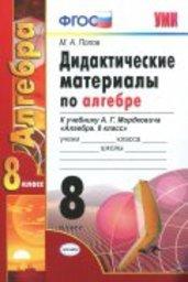 Дидактические материалы по алгебре 8 класс Попов. К учебнику Мордковича Экзамен