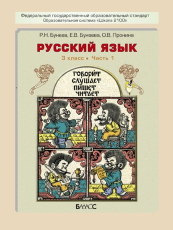 Русский язык 3 класс Бунеев Баласс