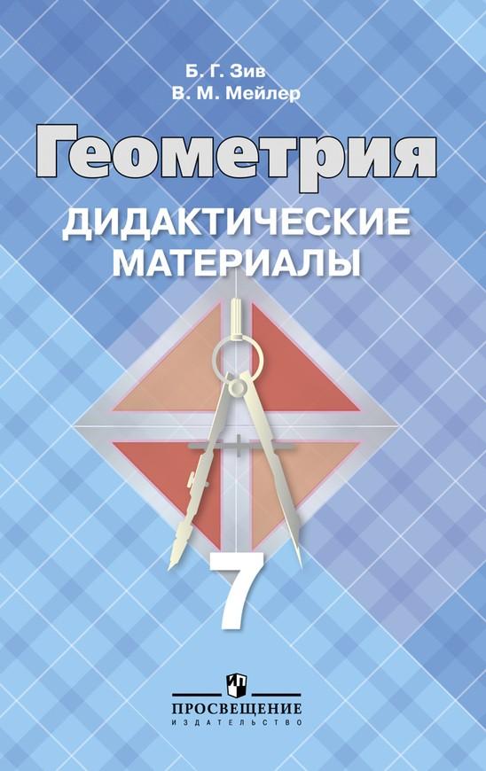 Дидактические материалы по геометрии 7 класс Зив, Мейлер Просвещение