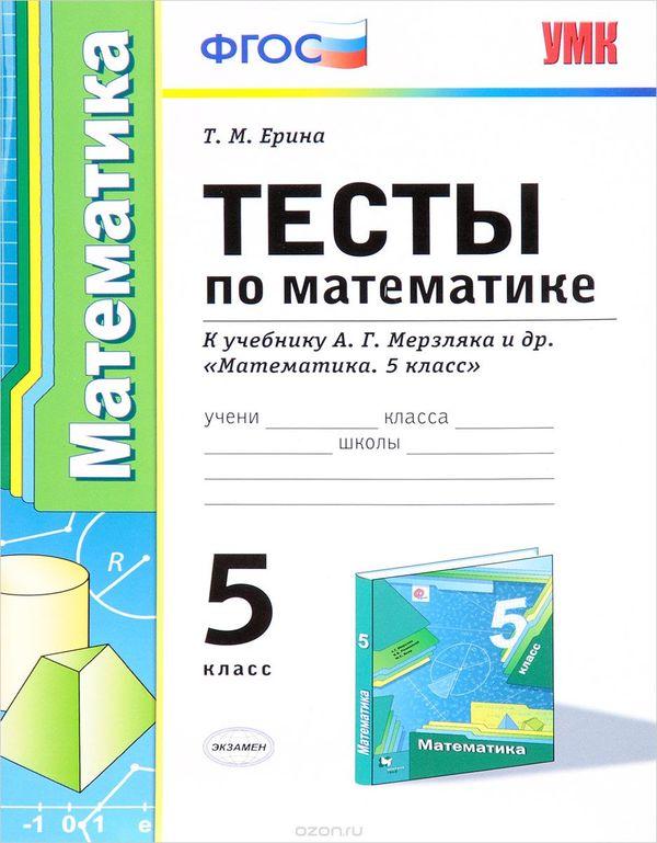Тесты по математике  5 класс Ерина. К учебнику Мерзляка Экзамен