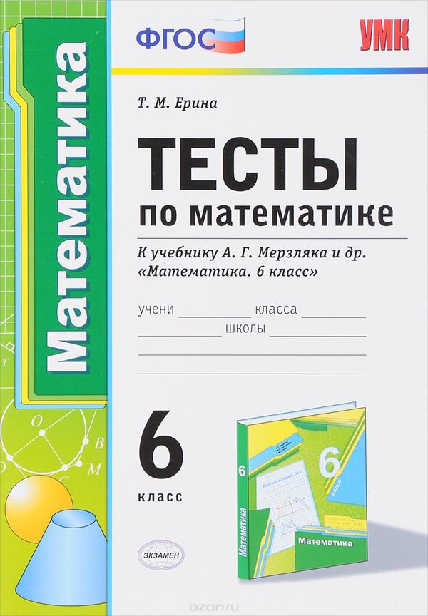 Тесты по математике  6 класс Ерина. К учебнику Мерзляка Экзамен