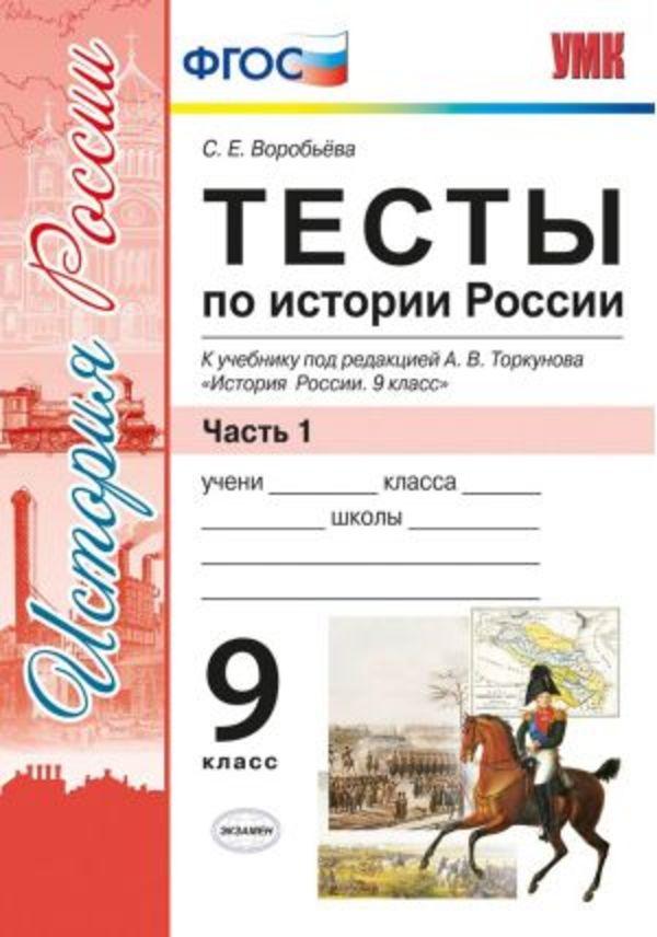 Тесты по истории России 9 класс. Часть 1, 2 Воробьёва. К учебнику Торкунова Экзамен