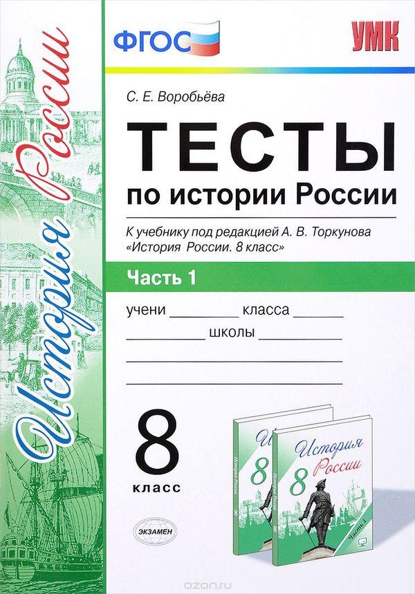 Тесты по истории России 8 класс. Часть 1, 2 Воробьёва. К учебнику Торкунова Экзамен