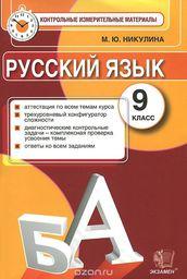 Контрольно-измерительные материалы (КИМ) по русскому языку 9 класс Никулина Экзамен