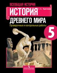 Проверочные и контрольные работы по истории Древнего мира 5 класс Крючкова Просвещение