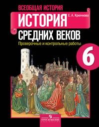 Проверочные и контрольные работы по истории Средних веков 6 класс Крючкова Просвещение