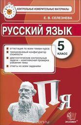 Контрольно-измерительные материалы (КИМ) по русскому языку 5 класс Селезнева Экзамен