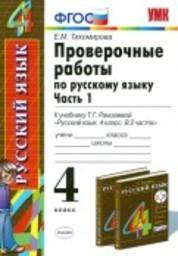 Проверочные работы по русскому языку 4 класс. Часть 1, 2 Тихомирова. К учебнику Рамзаевой Экзамен