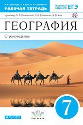 Рабочая тетрадь по географии 7 класс Румянцев, Ким Дрофа