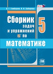 Сборник задач и упражнений по математике 5 класс Гамбарин, Зубарева Мнемозина