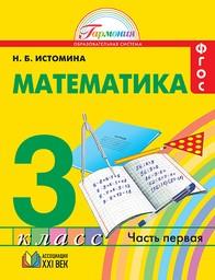 Математика 3 класс. Часть 1, 2 Истомина Ассоциация 21 век