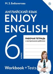 Рабочая тетрадь по английскому 6 класс. Enjoy English 6. Workbook Биболетова Дрофа