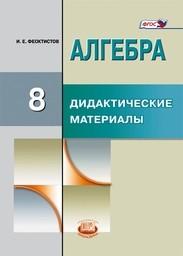 Дидактические материалы по алгебре 8 класс Феоктистов Мнемозина