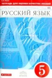 Тетрадь для оценки качества знаний по русскому языку 5 класс Львов. К учебнику Разумовской Дрофа