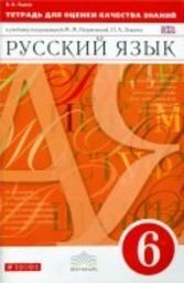 Тетрадь для оценки качества знаний по русскому языку 6 класс Львов. К учебнику Разумовской Дрофа