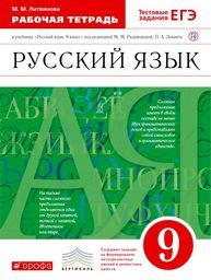 Рабочая тетрадь по русскому языку 9 класс Литвинова Дрофа