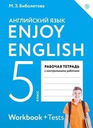 Рабочая тетрадь по английскому 5 класс. Enjoy English 5. Workbook Биболетова Дрофа