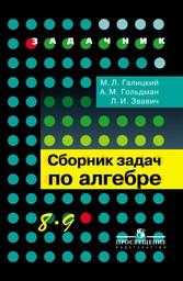 Сборник задач по алгебре 8 класс Галицкий, Гольдман Просвещение