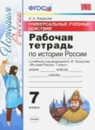 Рабочая тетрадь по истории России 7 класс Гевуркова Экзамен