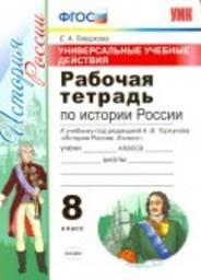 Рабочая тетрадь по истории России 8 класс Гевуркова Экзамен