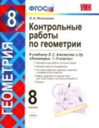 Контрольные работы по геометрии 8 класс Мельникова Экзамен