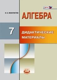 Дидактические материалы по алгебре 7 класс Феоктистов Мнемозина