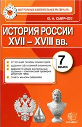 Контрольно-измерительные материалы (КИМ) по истории России 7 класс Смирнов Экзамен