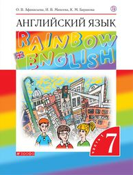 гдз английский афанасьева 7 класс students book