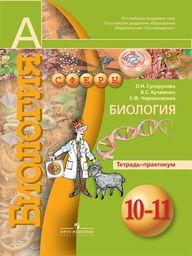 Тетрадь-практикум по биологии 10 класс Сухорукова, Кучменко Просвещение