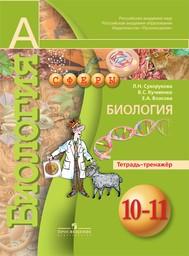Тетрадь-тренажер по биологии 11 класс Сухорукова, Кучменко Просвещение
