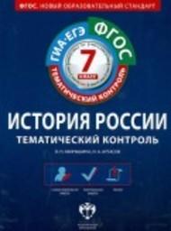 История России 7 класс. Тематический контроль Акиньшина, Артасов Национальное образование