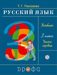 Русский язык 3 класс часть 1, 2 Рамзаева Дрофа