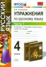 Рабочая тетрадь по русскому языку 4 класс. Часть 1, 2 Тихомирова. К учебнику Рамзаевой Экзамен