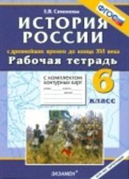 Рабочая тетрадь по истории России 6 класс Симонова Экзамен