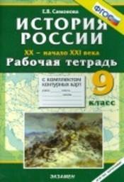 Рабочая тетрадь по истории России 9 класс Симонова Экзамен
