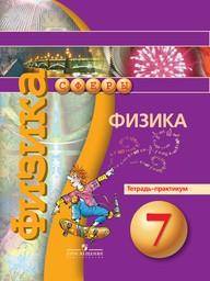 Тетрадь-практикум по физике 7 класс Белага, Воронцова Просвещение