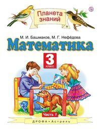 Математика 3 класс Башмаков, Нефедова Астрель