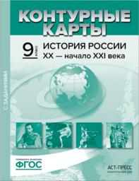 Контурные карты по истории России 9 класс Колпаков АСТ-ПРЕСС