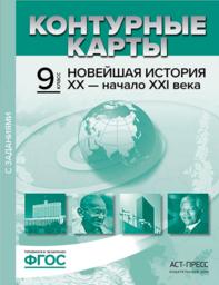 Контурные карты по Новейшей истории 9 класс Колпаков АСТ-ПРЕСС