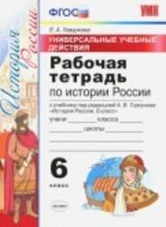 Рабочая тетрадь по истории России 6 класс Гевуркова Экзамен