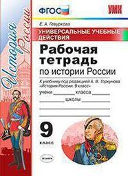 Рабочая тетрадь по истории России 9 класс Гевуркова Экзамен