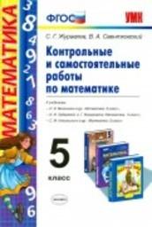 Контрольные и самостоятельные по математике 5 класс Журавлев, Свентковский Экзамен