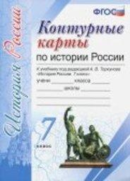 Контурные карты по истории России 7 класс. К учебнику Торкунова Экзамен
