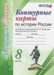 Контурные карты по истории России 8 класс. К учебнику Торкунова Экзамен